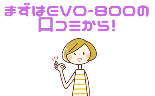 EVO-800の口コミを紹介している主婦