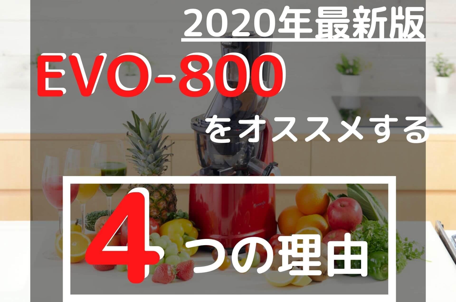 『【2020年版】クビンスのEVO-800をオススメする4つの理由!』記事のアイキャッチ画像