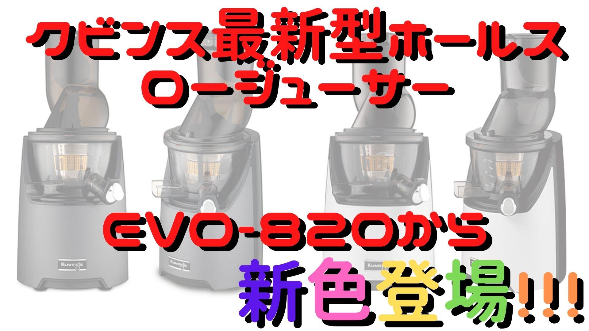 クビンス最新型ホールスロージューサーevo-820から新色登場!!