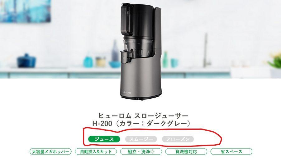 ヒューロム スロージューサー H-200