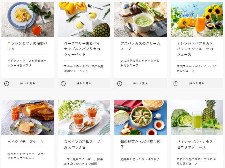 ヒューロム アドバンスド100 レシピ(2)