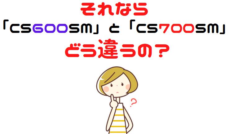 クビンス「CS600SM」と「CS700SM」の違いは?(2)